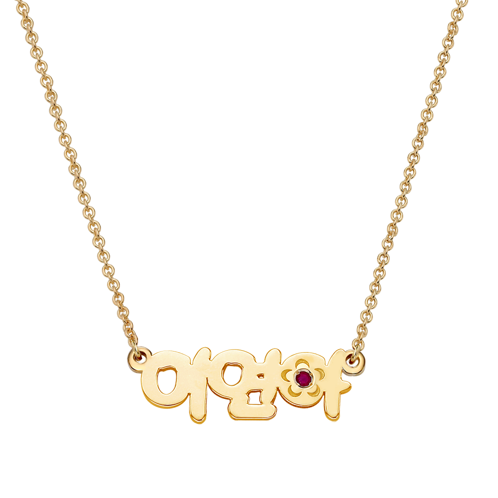 14K / 18K Gold Hangul Name Flower Birthstone Initial Necklace