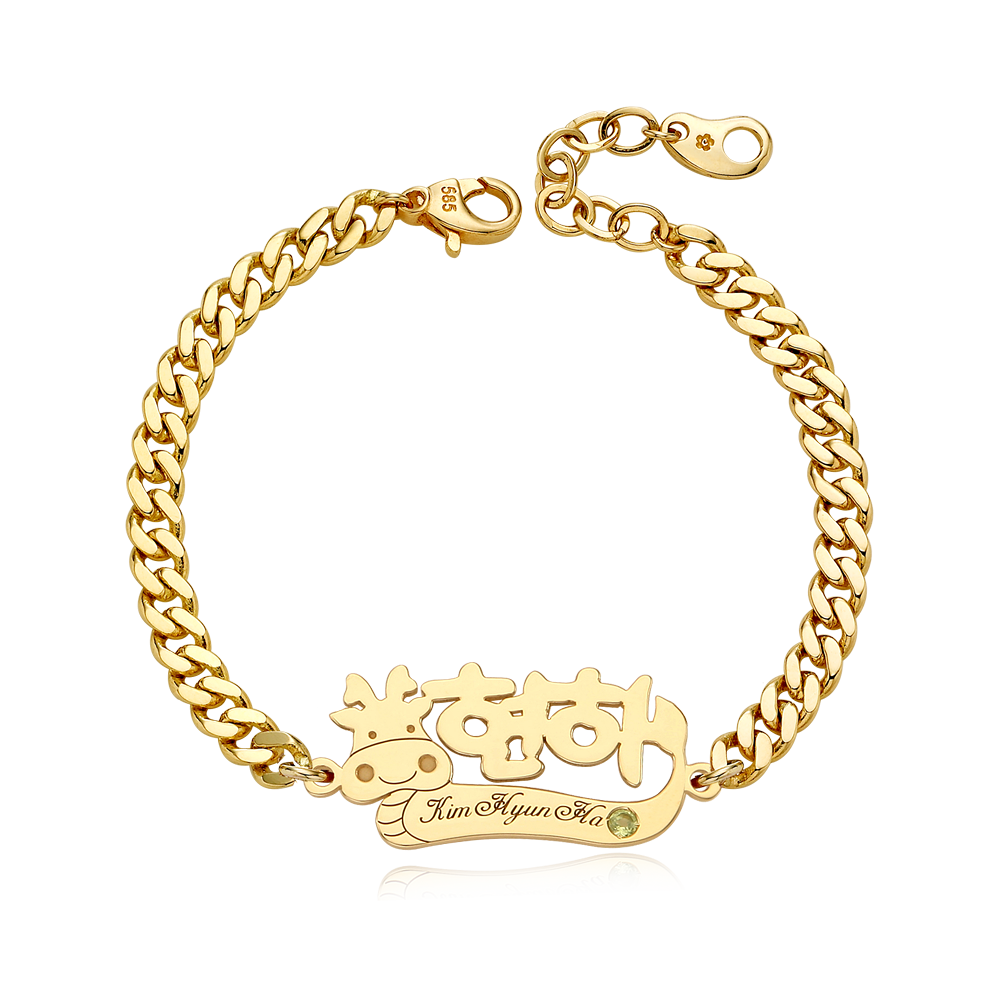 14K/18K Gold Oriental Zodiac Dragon Name Bracelet